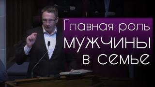 Главная роль мужчины в семье   Владимир Омельчук   Церква Благодать