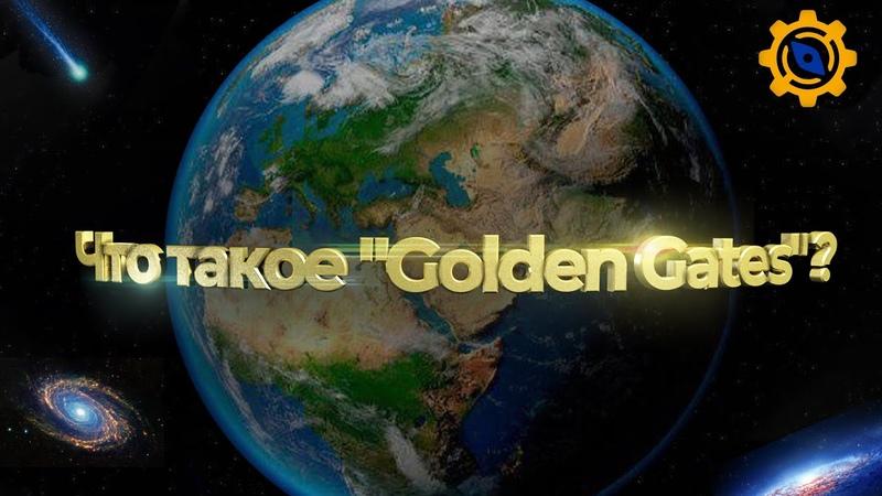 GOLDEN GATES с РАДОСТЬЮ 1 Что такое Golden Gates