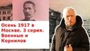 Осень 1917 в Москве. 3 серия. Военные и Корнилов