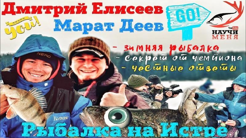 Трейлер Научи меня Vol 5 с Дмитрием Елисеевым Зимняя рыбалка