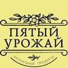 """""""ПЯТЫЙ УРОЖАЙ"""" - Магазин натуральных продуктов."""