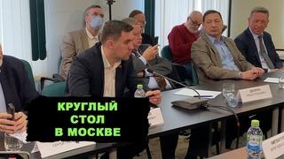 Круглый стол в Москве. Светила левой оппозиции. Возможно ли развитие в России?