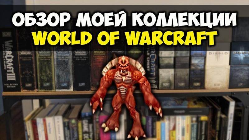 МОЯ КОЛЛЕКЦИЯ WORLD OF WARCRAFT Обзор коллекционных коробок и наборов WarCraft TCG