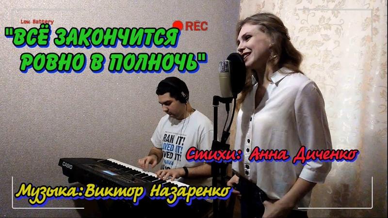 ★ ★ ♫ ♫ Анна Диченко и Виктор Назаренко - Всё закончится ровно в полночь♫ ♫ ★ ★