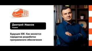 Дмитрий Иванов — Будущее IDE: Как меняется парадигма разработки программного обеспечения
