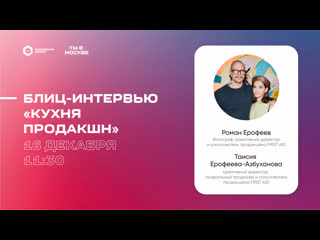 Роман Ерофеев и Таисия Ерофеева-Азбуханова о внутренней «кухни» крупных проектов