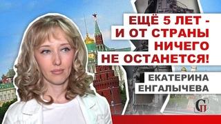 Екатерина Енгалычева: Снятие Грудинина. Атака на Бондаренко. Планы глобалистов и массовые протесты
