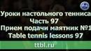 Уроки настольного тенниса. Урок 97. Прием подачи маятник №1