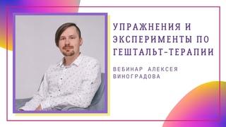 Гештальт - практикум. Упражнения и эксперименты по гештальт-терапии   Вебинар Алексея Виноградова