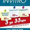 INVITRO/ИНВИТРО УКРАИНА независимая лаборатория