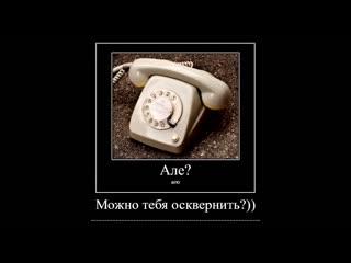 Можно тебя осквернить?)