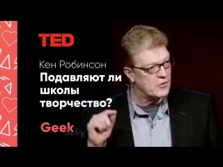 Подавляют ли школы творчество Кен Робинсон | TED | GeekTeachers