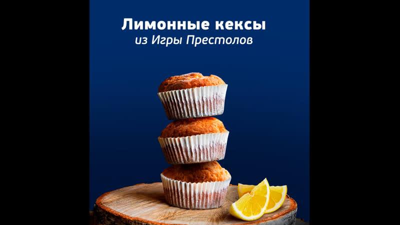 Лимонные кексы из Игры Престолов
