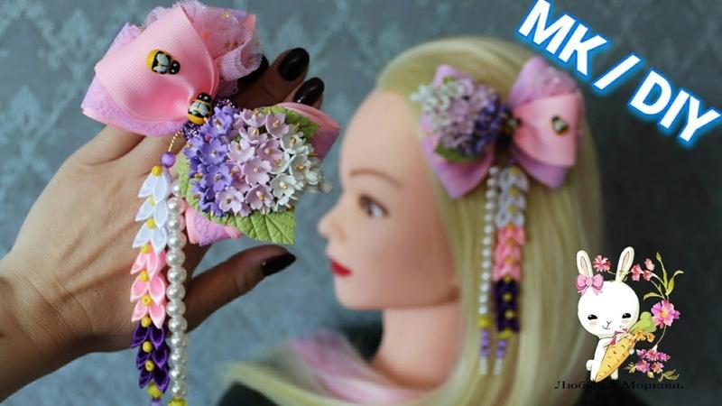 Бант СИРЕНЬ с подвесками ВОДОПАДАМИ МК КАНЗАШИ DIY Bow Lilac with waterfall pendants Kansashi