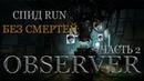 Observer СПИД run без СМЕРТЕЙ \\ Часть 2 \\ ищу кибер жену