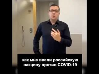 Побочный эффект российской вакцины