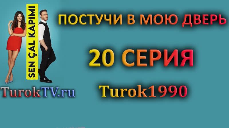 Постучи в мою дверь 20 серия Turok1990
