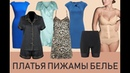 Avon Платья корректирующее белье домашняя одежда