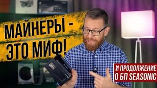 Комментарий от Seasonic и новый взгляд на майнеров у производителей видеокарт
