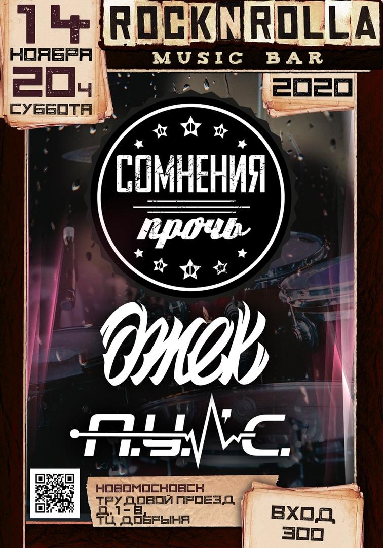 Афиша Новомосковск Вечеринка в ROCK N ROLLA 14.11.20