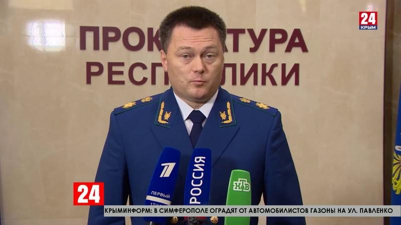 Генеральный прокурор России посетил Крым