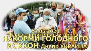 Благотворительный проект ,,Накорми голодного,, ИСККОН Днепр Украина