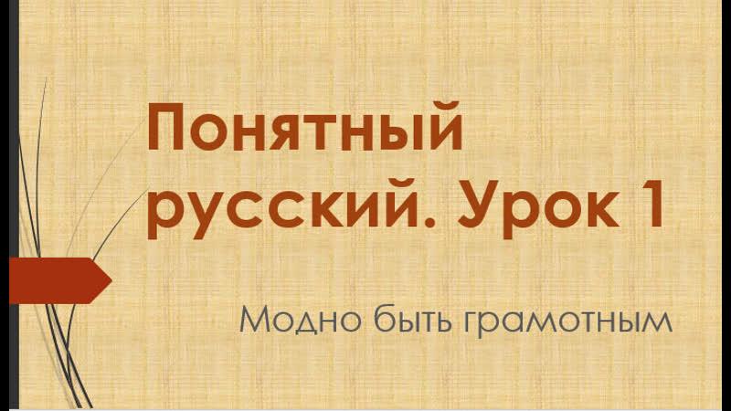 Понятный русский Урок 1