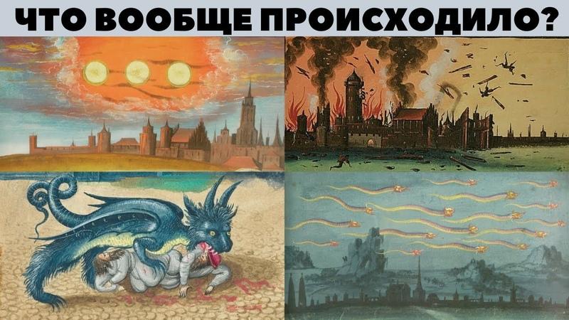 Хронология событий катастрофы 17 19 века