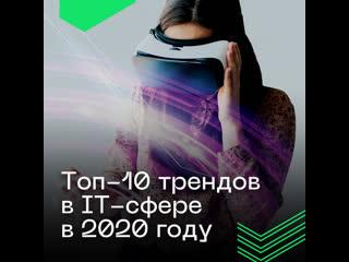 Топ-10 трендов в IT-сфере в 2020 году