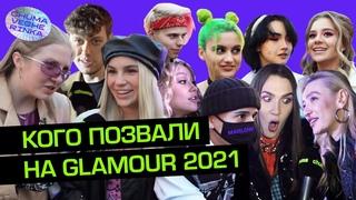Slava Marlow и Karrambaby, Шастун и Шмыкова, Миногарова и Жидковский. Glamour 2k21