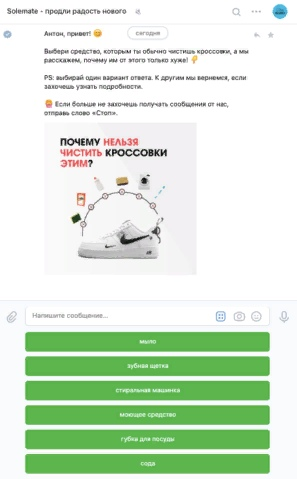 Как чат-бот во «ВКонтакте» может помочь интернет-магазину получить продаж на полмиллиона в Чёрную пятницу: кейс Solemate, изображение №7