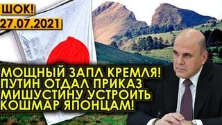 СРОЧНО!  Мощный залп Кремля! Путин отдал приказ Мишустину устроить кошмар японцам
