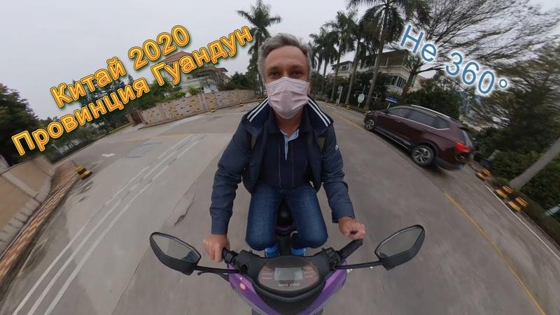 Реальный Китай 2020 Провинция Гуандун Фошань и окраины Ганчжоу Не 360