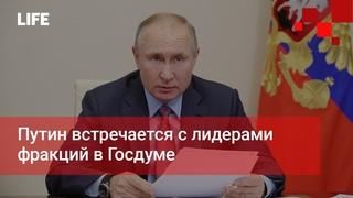 Путин встречается с лидерами фракций в Госдуме