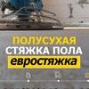 Стяжка пола Слуцк и Солигорск | ЕвроСтяжка