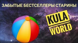 ЗБС - Kula World Расширь своё сознание и сломай логику