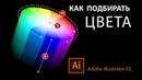 Как подбирать цвета в Adobe Illustrator — Recolor Artwork
