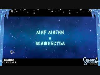 Снежная королева: Зазеркалье - в кино с 1 января!