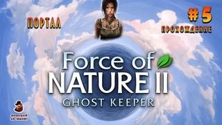 Force of Nature 2: Ghost Keeper ➤ Прохождение #5 - Портал
