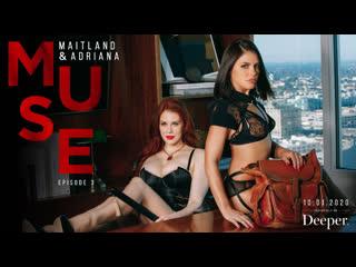 Maitland Ward+, Adriana Chechik секс, минет, порно, инцест, анал