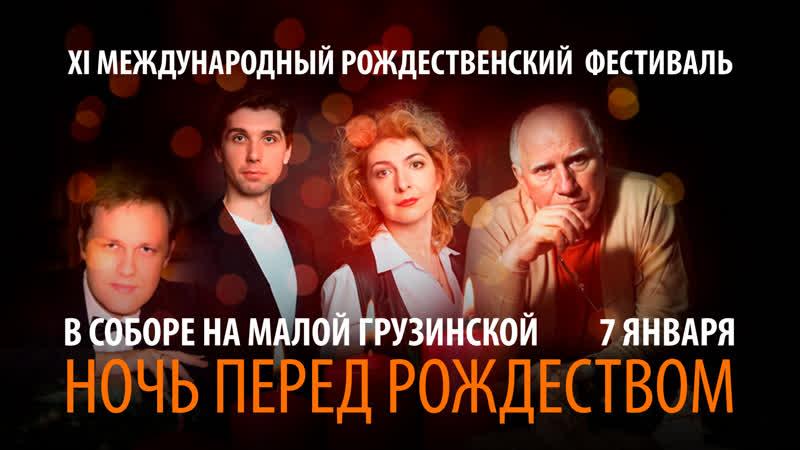 Валерий Баринов | Ночь перед Рождеством | ARTBENE Рождественский фестиваль