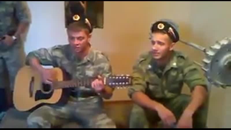Vidmo_org_Armejjskie_pesni_pod_gitaru_-_Poyut_dembelya_320.mp4