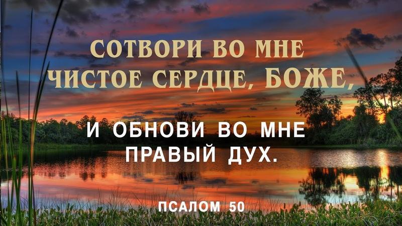 Сотвори во мне чистое сердце Боже Псалом 50 Библия