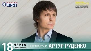 Артур Руденко. Концерт на Радио Шансон («Живая струна»)