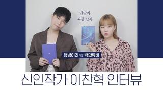 물 만난 물고기 신인작가 이찬혁, 백만유튜버 이수현이 인터뷰 해줌│Chanhyuk's Interview with Suhyun