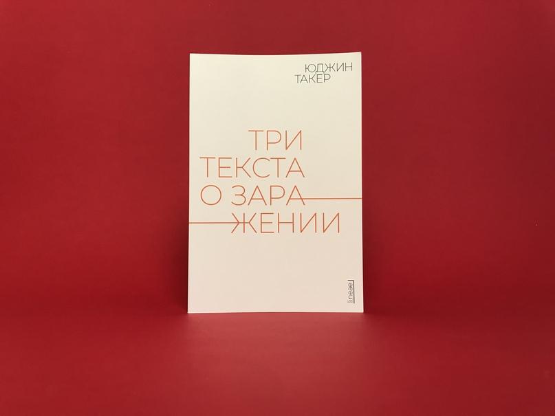 Новинка! Юджин Такер «Три текста о заражении».