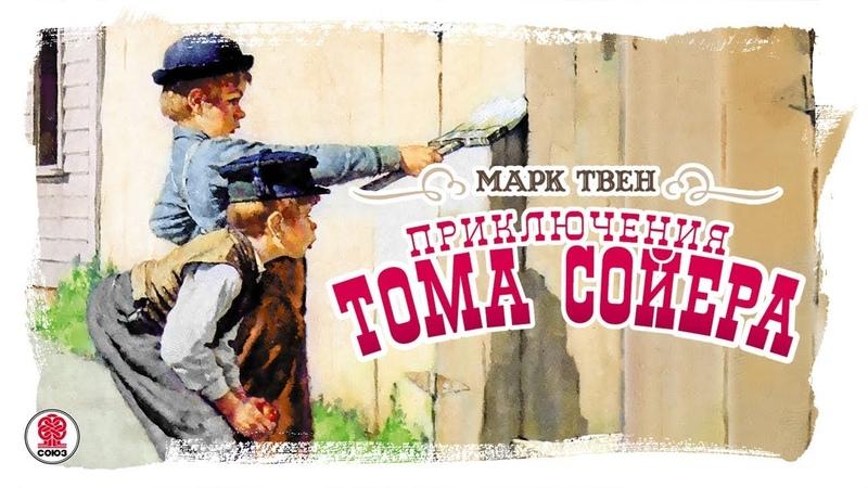 Приключения Тома Сойера Твен М Аудиокнига читает Александр Котов