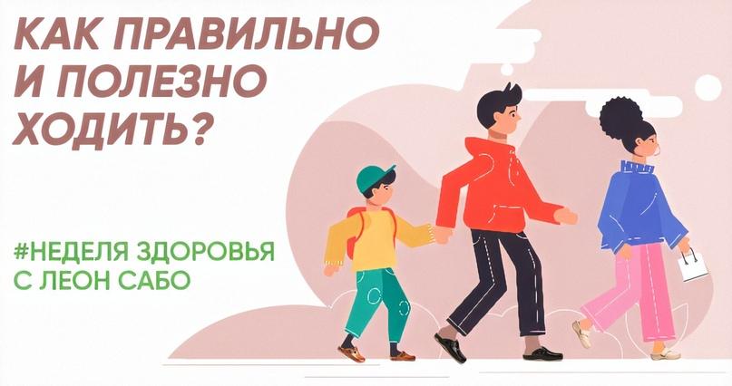 Как правильно и полезно ходить?, изображение №1