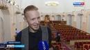 В «Поморской филармонии» выступил «Неизвестный композитор»