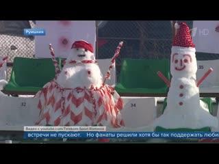 В Румынии настоящим украшением футбольного матча стала внушительная делегация снеговиков